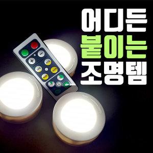 피오라이트 +리모컨 붙이는 LED 무드등 수면등 수유등