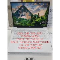2020그램17Z90N-VA76K i7 정품파우치+마우스+한컴 W