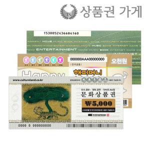 신용카드/컬쳐랜드/도서/해피머니문화 상품권