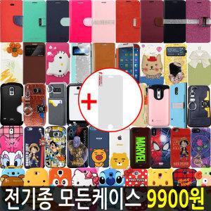 전부9900원/1+1 /S8+ S9+ S10+/갤럭시S6 S7 S8 S9 S10
