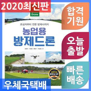 골든벨 농업용 방제드론 - 초심자부터 전문 방제사까지 2020