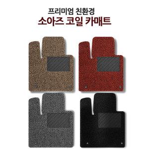 코일매트 자동차매트 확장형 전차종 동일가격 테슬라