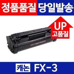 캐논 FX-3 FX3 FAX L200 L240 L245 L350 L360 L6000