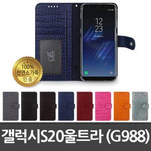 S20울트라 G988 와일드크로커 다이어리 휴대폰 케이스
