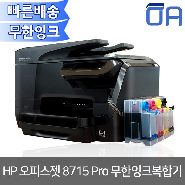 HP 오피스젯프로 8715 팩스복합기+무한잉크공급기설치