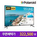 139cm(55) POL55U UHDTV 무결점 HDR10 쿠폰가 322500원