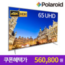 165cm(65) POL65U UHDTV IPS패널 HDR10 쿠폰가560800원