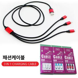3IN1 멀티 USB 충전 패션케이블 (8핀/5핀/C타입)블루