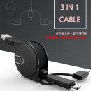 충전 케이블 릴타입 3IN1 케이블 고속 충전기 블랙