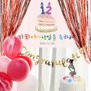 ~제작~B1430_마블풍선(핑크)+현수막 8종 set /생일상