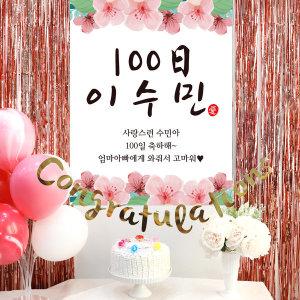 ~제작~D1598_마블풍선(핑크)+현수막 8종 set /백일상