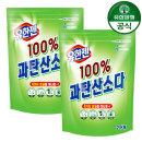 유한젠 과탄산소다 2kg 2팩 (총 4kg)
