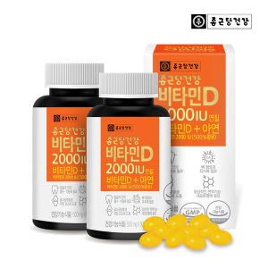 비타민D 2000IU 2병/아연/면역기능/세포분열/뼈건강