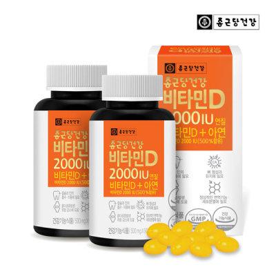 [종근당건강] 비타민D 2000IU 2병/아연/면역기능/세포분열/뼈건강