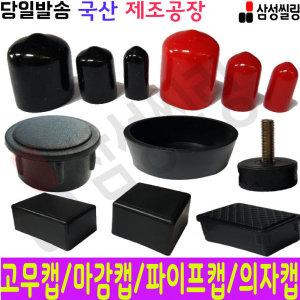 파이프캡 사각캡 엔드캡 모서리 방지캡 플라스틱캡