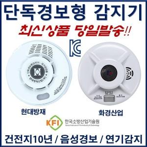 현대방재/화경 단독경보형 감지기 단독형 감지기