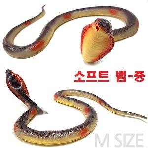 wd 소프트 뱀-중 코브라뱀  말랑한 교육용 모형