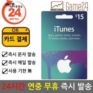 미국 앱스토어 아이튠즈 기프트카드 15달러 15불