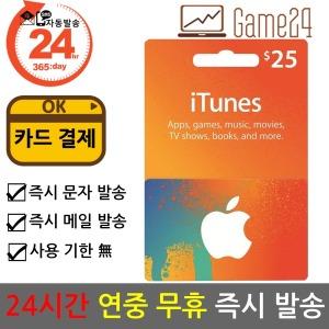 미국 앱스토어 아이튠즈 기프트카드 25달러 25불