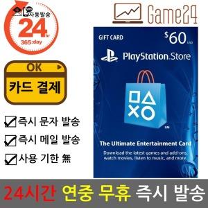 소니 북미 미국 PSN 스토어 60달러 60불 기프트카드