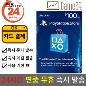 소니 미국 PSN스토어 100달러 100불 기프트 선불카드
