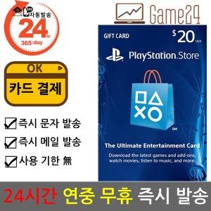 (카드결제OK)소니 미국 PSN 스토어 20달러 기프트카드