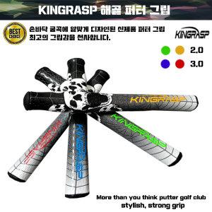 킹레스피 해골 퍼터그립 골프그립 굵은그립 2.0 3.0