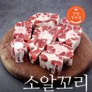 호주청정우 알꼬리 1kg 꼬리찜/꼬리곰탕/보신용