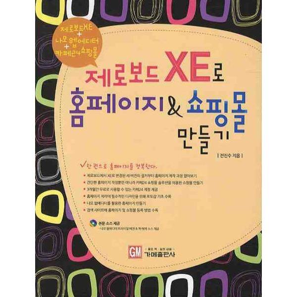 가메 제로보드 XE로 홈페이지 쇼핑몰 만들기(CD1장포함)