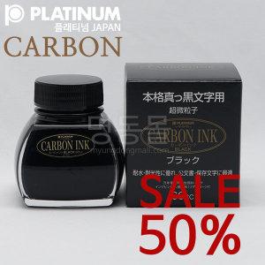 플래티넘 카본 블랙 병잉크(60ml) CARBON INK 특가세일
