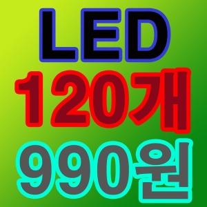 LED부품 확산LED 칩LED 3색LED LED캡 UVLED 파워LED
