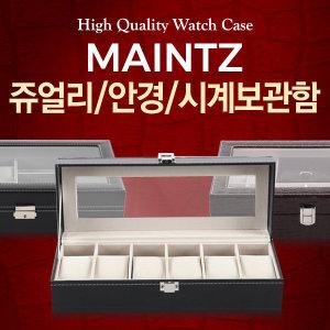마인츠 손목시계 보관함 정리함 안경 악세사리 케이스