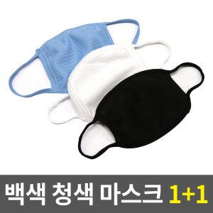 면마스크 방한 마스크 백색 청색 1+1증정 검정 방한대