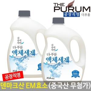 더푸룸 고급 액체세제 3.2L 2개 세탁세제 드럼겸용