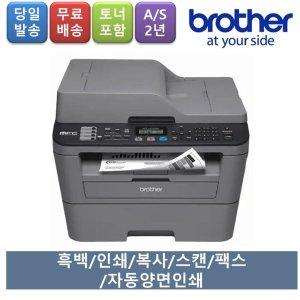 브라더 흑백 레이저복합기 MFC-L2700D 복사스캔팩스
