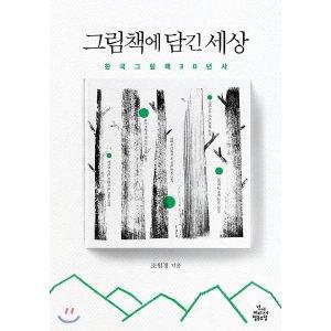 그림책에 담긴 세상 : 한국 그림책 30년사  조원경