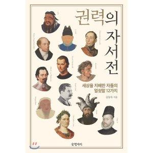 권력의 자서전 : 세상을 지배한 자들의 열쇳말 12가지  김동욱