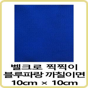 블루 벨크로 찍찍이 파랑 까칠이면 10 cm