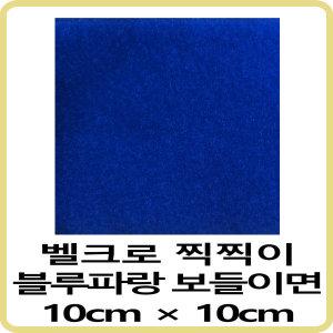 블루 벨크로 찍찍이 파랑 보들이면 10 cm