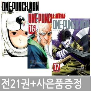 전21권+사은품 / 만화 원펀맨 ONE PUNCH MAN 1~21권 / 휴대폰거치대 증정