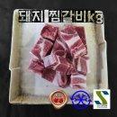 신돈축산 돼지찜갈비 돼지갈비 갈비1kg 맛있는 갈비