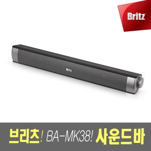 브리츠 BA-MK38 2채널 PC 사운드바 스피커