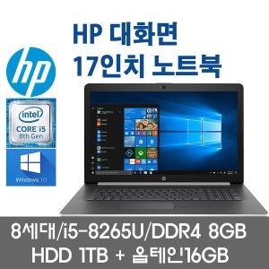 17-BY162CL/i5-8265U/8G/1TB/17인치노트북/윈도우10