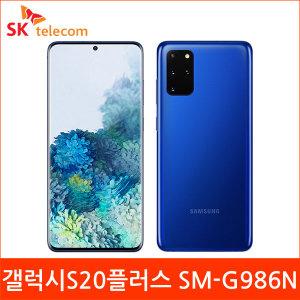 SKT 기변 갤럭시S20 플러스 SM-G986N 5G요금제