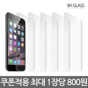 강화유리 액정보호필름 갤럭시S10 S9 노트10 아이폰11