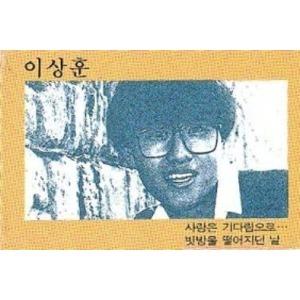 이상훈 1집 사랑은 기다림으로  - (미개봉카세트테이프)