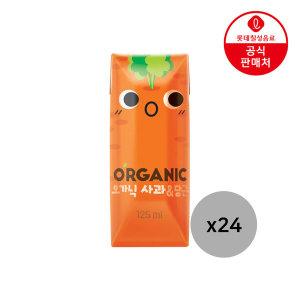 오가닉 사과당근 125ml 24입 1박스