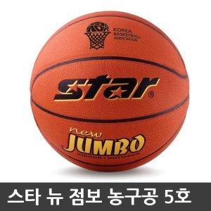 스타 농구공 뉴점보 5호 BB415 초등용 KBA 농구용품