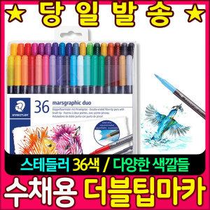 스테들러 수채용 더블팁 마카 3001 TB36색