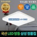 소프트 LED방등 50W LED조명 LED등 LED홈조명 형광등